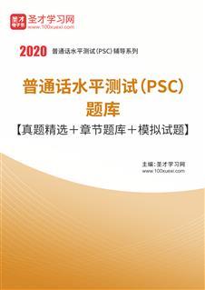 2020年普通话水平测试(PSC)题库【真题精选+章节题库+模拟试题】