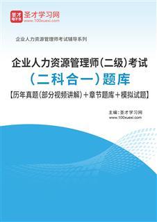 2020年企业人力资源管理师(二级)考试(二科合一)题库【历年真题(部分视频讲解)+章节题库+模拟试题】