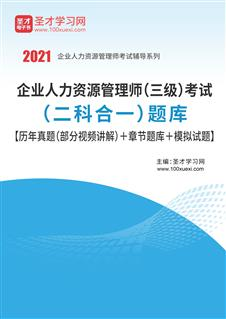 2020年企业人力资源管理师(三级)考试(二科合一)题库【历年真题(部分视频讲解)+章节题库+模拟试题】