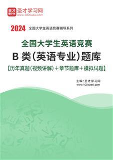 2021年全国大学生英语竞赛B类(英语专业)题库【历年真题(视频讲解)+章节题库+模拟试题】