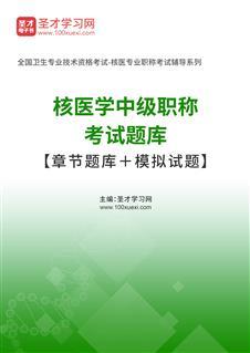 2020年核医学中级职称考试题库【章节题库+模拟试题】
