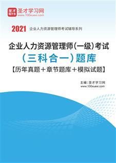 2020年企业人力资源管理师(一级)考试(三科合一)题库【历年真题+章节题库+模拟试题】