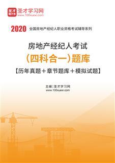 2020年房地产经纪人考试(四科合一)题库【历年真题+章节题库+模拟试题】