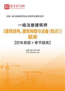 题库2021年一级注册建筑师《建筑结构》题库【历年真题+章节题库】