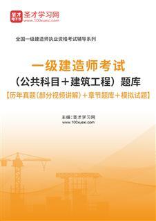 2021年一级建造师考试(公共科目+建筑工程)题库【历年真题(部分视频讲解)+章节题库+模拟试题】