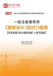 2020年一级注册建筑师《建筑设计(知识)》题库【历年真题(部分录屏讲解)+章节题库】