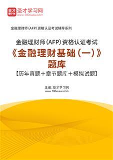 2020年金融理财师(AFP)资格认证考试《金融理财基础(一)》题库【历年真题+章节题库+模拟试题】