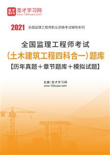2021年监理工程师考试(土木建筑工程四科合一)题库【历年真题+章节题库+模拟试题】