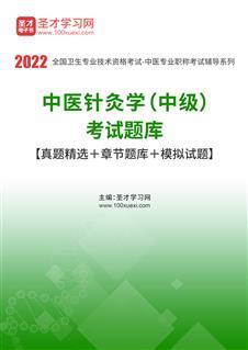 2021年中医针灸学(中级)考试题库【真题精选+章节题库+模拟试题】