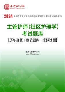 2021年主管护师(社区护理学)考试题库【历年真题+章节题库+模拟试题】