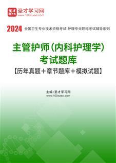 2021年主管护师(内科护理学)考试题库【历年真题+章节题库+模拟试题】