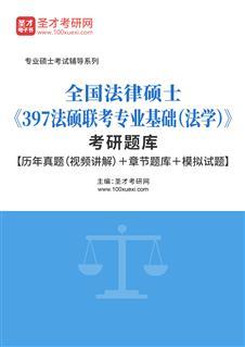 2021年全国法律硕士《397法硕联考专业基础(法学)》考研题库【历年真题(视频讲解)+章节题库+模拟试题】