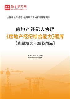 2020年房地产经纪人协理《房地产经纪综合能力》题库【真题精选+章节题库】