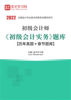 2021年初级会计师《初级会计实务》题库【历年真题+章节题库】