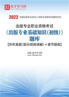 2020年出版专业职业资格考试《出版专业基础知识(初级)》题库【历年真题(部分视频讲解)+章节题库】
