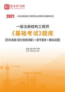 2020年一级注册结构工程师《基础考试》题库【历年真题(部分视频讲解)+章节题库+模拟试题】