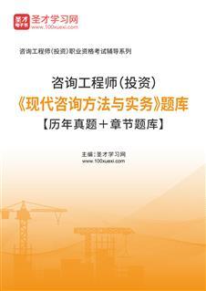 2021年咨询工程师(投资)《现代咨询方法与实务》题库【历年真题+章节题库】