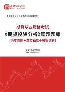 2020年期货从业资格考试《期货投资分析》真题题库【历年真题+章节题库+模拟试卷】