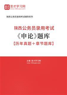 2020年陕西公务员录用考试专用题库:申论【历年真题+章节题库+模拟试题】