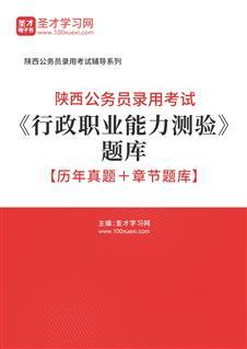 2020年陕西公务员录用考试专用题库:行政职业能力测试【历年真题+章节题库+模拟试题】