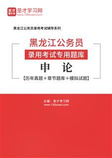 2020年黑龙江公务员录用考试专用题库:申论【历年真题+章节题库+模拟试题】