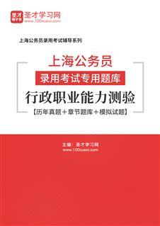 2020年上海公务员录用考试专用题库:行政职业能力测试【历年真题+章节题库+模拟试题】