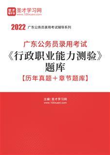 2020年广东公务员录用考试《行政职业能力测验》题库【历年真题+章节题库】