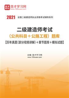 2021年二级建造师考试(公共科目+公路工程)题库【历年真题(部分视频讲解)+章节题库+模拟试题】