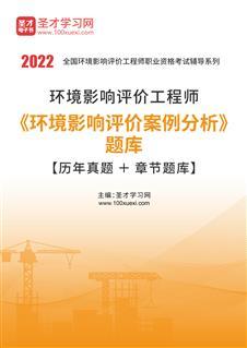 2020年环境影响评价工程师《环境影响评价案例分析》题库【历年真题+章节题库】