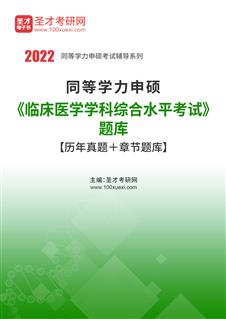2021年同等学力申硕《临床医学学科综合水平考试》题库【历年真题+章节题库】