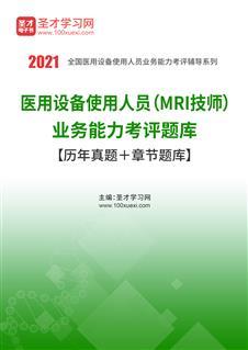 2020年医用设备使用人员(MRI技师)业务能力考评题库【历年真题+章节题库】