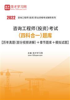 2021年咨询工程师(投资)考试(四科合一)题库【历年真题(部分视频讲解)+章节题库+模拟试题】