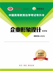 全国自考《企业形象设计(CIS)》配套题库【历年真题】【课程代码:07072】