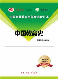 全国自考《中国教育史》配套题库【历年真题】【课程代码:01281】
