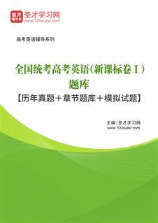 2020年全国统考高考英语(新课标卷Ⅰ)题库【历年真题+章节题库+模拟试题】