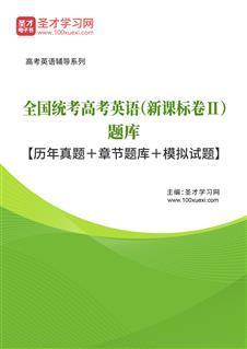 2020年全国统考高考英语(新课标卷Ⅱ)题库【历年真题+章节题库+模拟试题】
