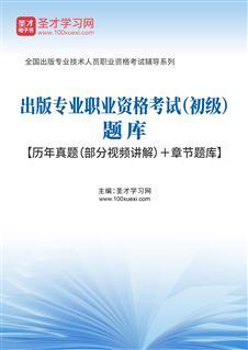 2020年出版专业职业资格考试(初级)题库【历年真题(部分视频讲解)+章节题库】