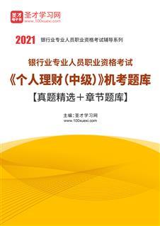 2020年下半年银行业专业人员职业资格考试《个人理财(中级)》题库【历年真题+章节题库】