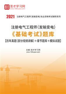 2020年注册电气工程师(发输变电)《基础考试》题库【历年真题(部分视频讲解)+章节题库+模拟试题】