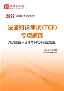 2020年法语知识考试(TCF)专项题库【听力理解+语法与词汇+阅读理解】