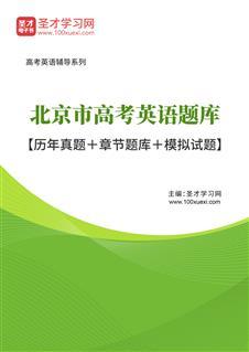 2020年北京市高考英语题库【历年真题+章节题库+模拟试题】