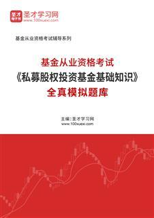 2021年基金从业资格考试《私募股权投资基金基础知识》全真模拟题库