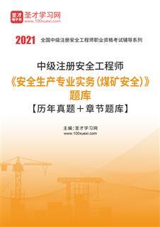 2020年中级注册安全工程师《安全生产专业实务(煤矿安全)》题库【历年真题+章节题库】
