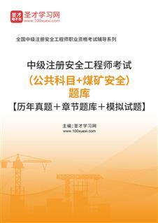 2020年中级注册安全工程师考试(公共科目+煤矿安全)题库【历年真题+章节题库+模拟试题】