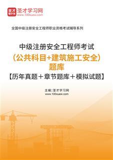 2020年中级注册安全工程师考试(公共科目+建筑施工安全)题库【历年真题+章节题库+模拟试题】