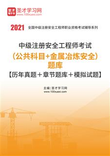 2020年中级注册安全工程师考试(公共科目+金属冶炼安全)题库【历年真题+章节题库+模拟试题】