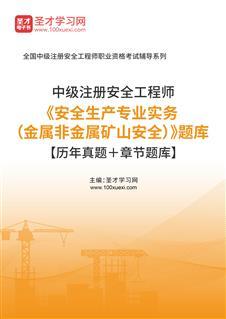 2020年中级注册安全工程师《安全生产专业实务(金属非金属矿山安全)》题库【历年真题+章节题库】