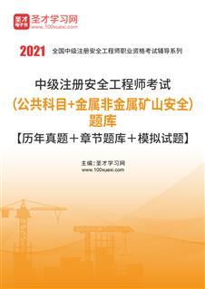 2020年中级注册安全工程师考试(公共科目+金属非金属矿山安全)题库【历年真题+章节题库+模拟试题】