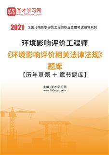 2020年环境影响评价工程师《环境影响评价相关法律法规》题库【历年真题+章节题库】