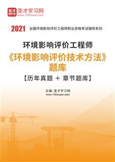 2020年环境影响评价工程师《环境影响评价技术方法》题库【历年真题+章节题库】